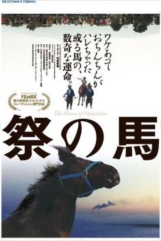 The Horses of Fukushima (2013)